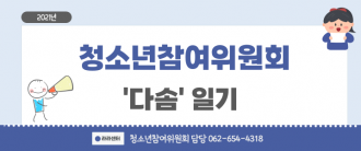 2021년 7월 24일 청소년참여위원회