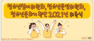 2021 청소년참여위원회, 청소년운영위원회, 문화기획단 위촉식