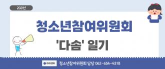 2021년 9월 18일 청소년참여위원회